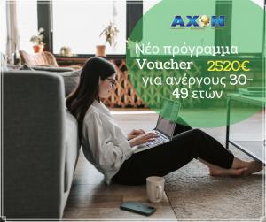 Voucher για ανέργους 30-49 ετών
